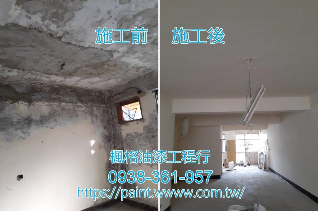 油漆粉刷,桃園油漆工程,牆面修補,壁癌刨除